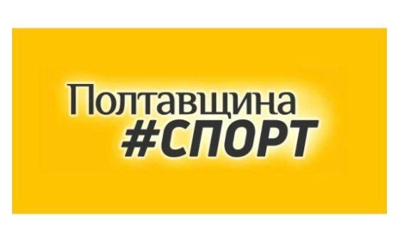 Добавить пресс-релиз на сайт Полтавщина Спорт
