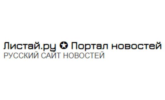 Добавить пресс-релиз на сайт Листай.ру