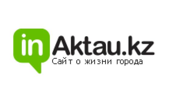Добавить пресс-релиз на сайт InAktau.kz — сайт города Актау