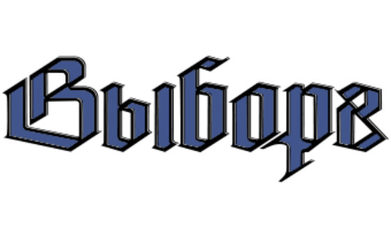 Добавить пресс-релиз на сайт Газета «Выборг»