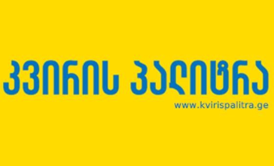 Добавить пресс-релиз на сайт Kvirispalitra.ge