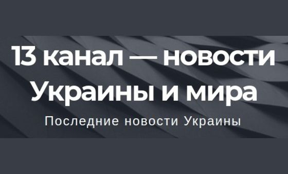 13kanal.com