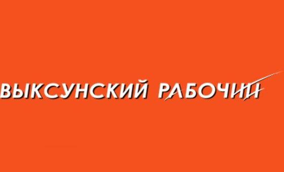 Добавить пресс-релиз на сайт Выксунский рабочий