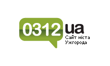 Добавить пресс-релиз на сайт 0312.com.ua - сайт Ужгороду