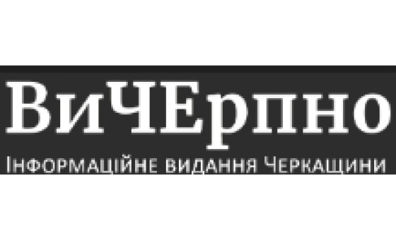 How to submit a press release to Vycherpno.ck.ua