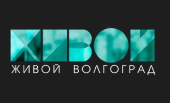 Добавить пресс-релиз на сайт Живой Волгоград