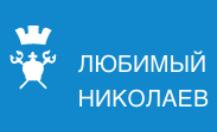 Добавить пресс-релиз на сайт Любимый Николаев