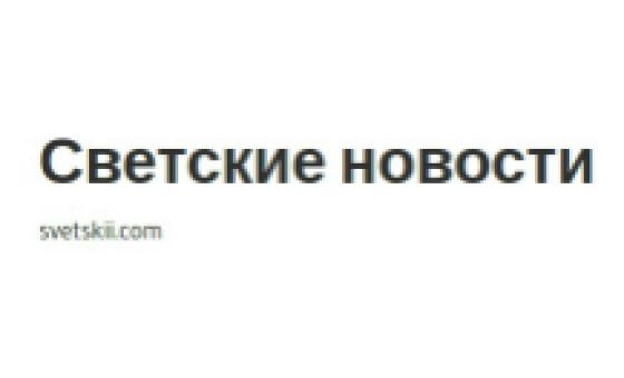 Добавить пресс-релиз на сайт Светские новости