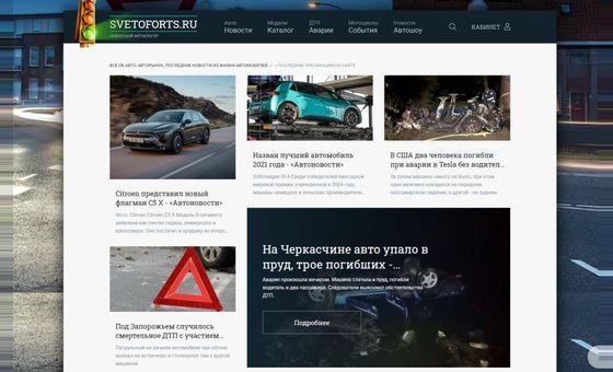 Svetoforts.ru