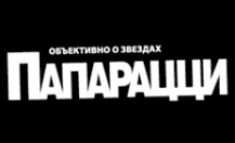 Добавить пресс-релиз на сайт Папарацци.ру