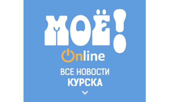 How to submit a press release to Moe-kursk.ru