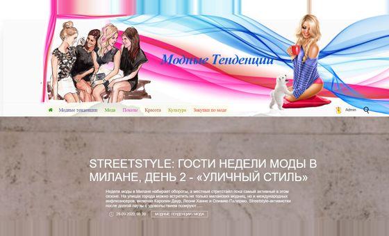 Добавить пресс-релиз на сайт Модные тенденции