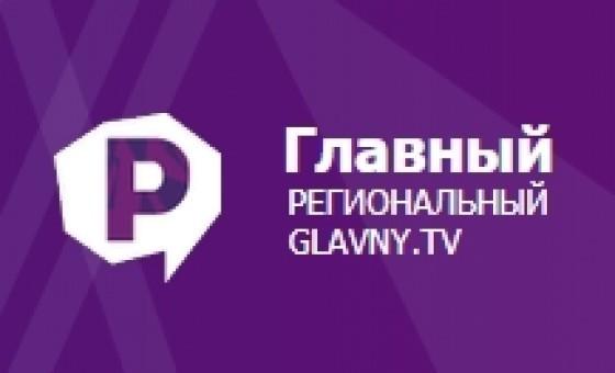 Добавить пресс-релиз на сайт Glavny.tv - Вологда