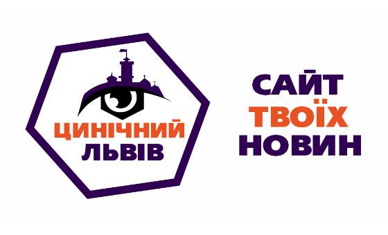 Добавить пресс-релиз на сайт Цинічний Львів