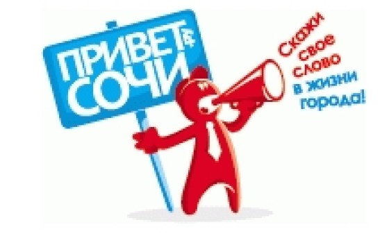 How to submit a press release to Privetsochi.ru