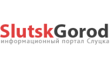 Добавить пресс-релиз на сайт Slutsk-gorod.by