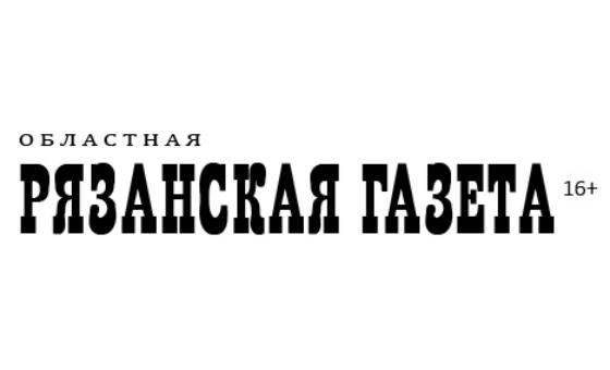 Добавить пресс-релиз на сайт Областная Рязанская Газета