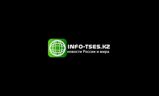 Добавить пресс-релиз на сайт Info-tses.kz