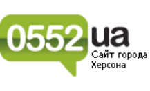 Добавить пресс-релиз на сайт 0552.ua — сайт Херсона