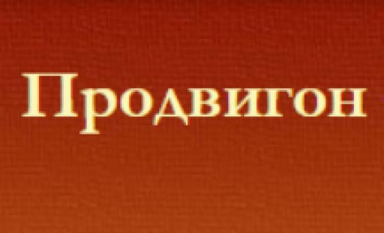 How to submit a press release to Prodvigon.ru