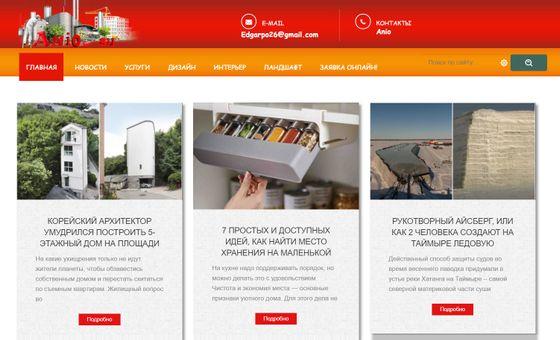 Добавить пресс-релиз на сайт Дизайна и строительство.