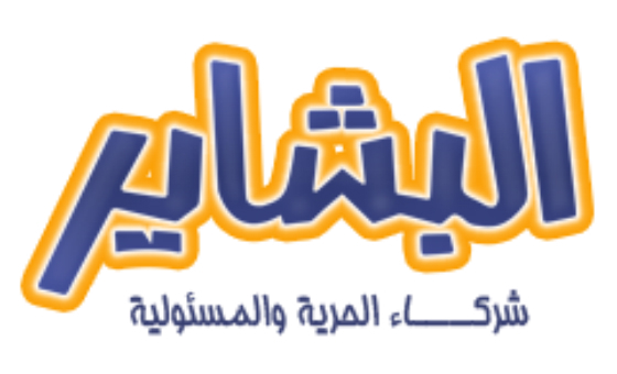 How to submit a press release to Elbashayer.com