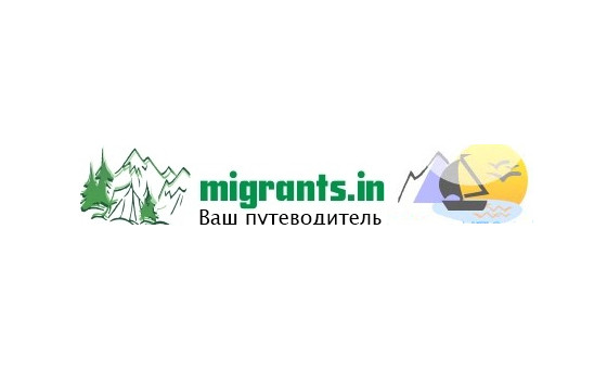 How to submit a press release to Migrants.in