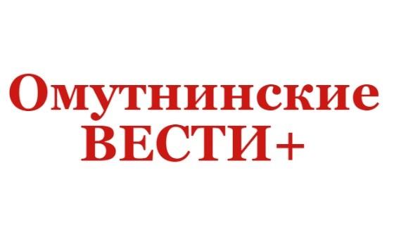 Добавить пресс-релиз на сайт Омутнинские вести+
