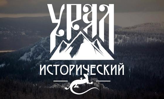 Добавить пресс-релиз на сайт Урал Исторический