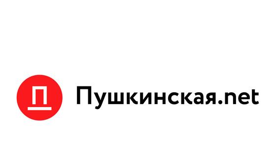 Добавить пресс-релиз на сайт Пушкинская