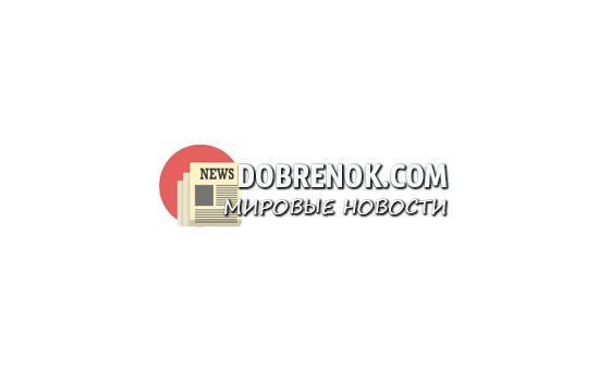Добавить пресс-релиз на сайт Dobrenok.com
