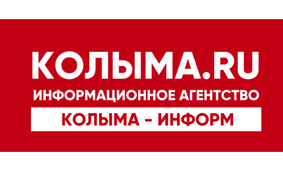 Добавить пресс-релиз на сайт КОЛЫМА.RU
