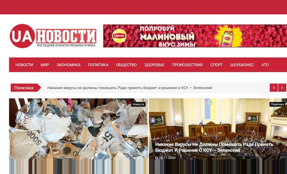 How to submit a press release to Ua-novosti.info