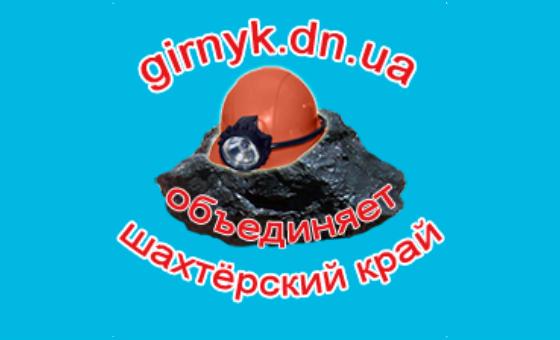 Добавить пресс-релиз на сайт Шахтёрский край