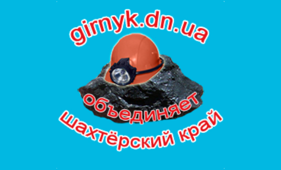 How to submit a press release to Girnyk.dn.ua