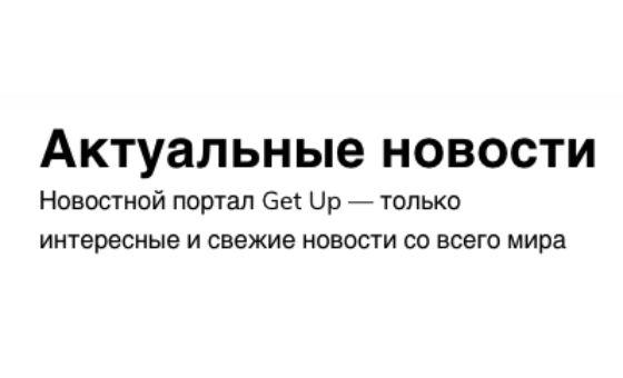 Добавить пресс-релиз на сайт Get-up.com.ua