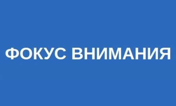 How to submit a press release to Fokus-vnimaniya.com