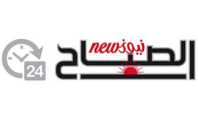 Добавить пресс-релиз на сайт Assabahnews.tn