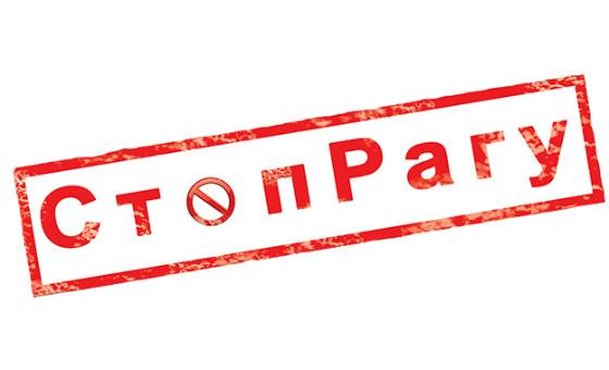 Добавить пресс-релиз на сайт Стоп рагу