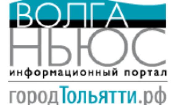 Добавить пресс-релиз на сайт Волга Ньюс — Поволжье