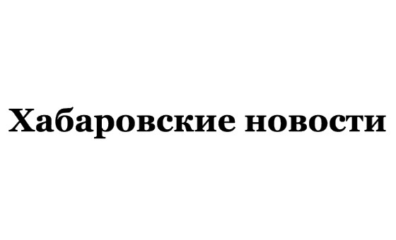 Добавить пресс-релиз на сайт Хабаровские новости
