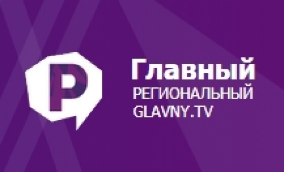 Добавить пресс-релиз на сайт Glavny.tv - Курск