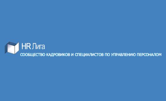Добавить пресс-релиз на сайт HR-Лига
