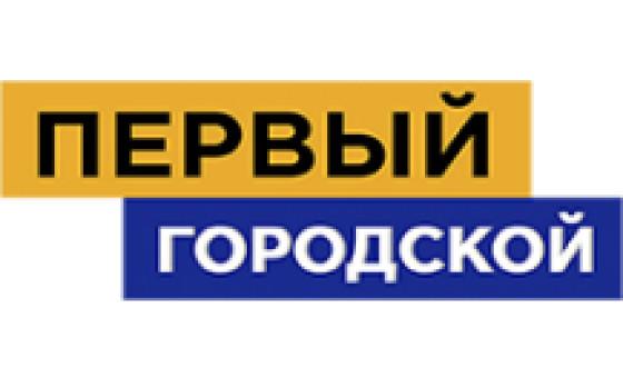 Добавить пресс-релиз на сайт Первый городской телеканал