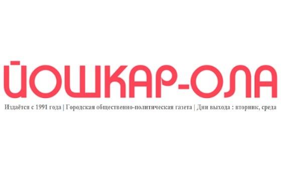 Добавить пресс-релиз на сайт Йошкар-Ола