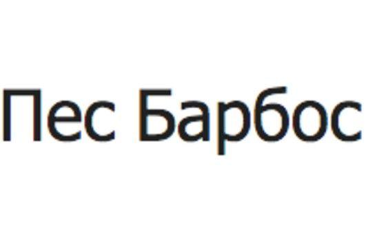 Добавить пресс-релиз на сайт Barbos.club