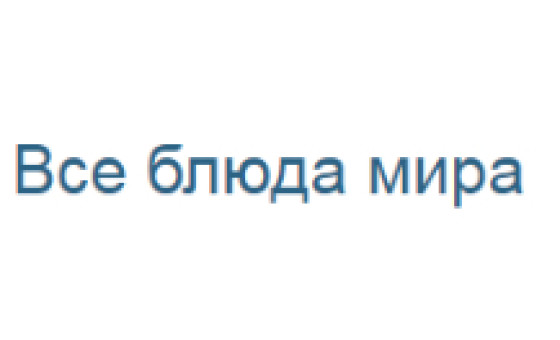 Добавить пресс-релиз на сайт Vsebluda.com
