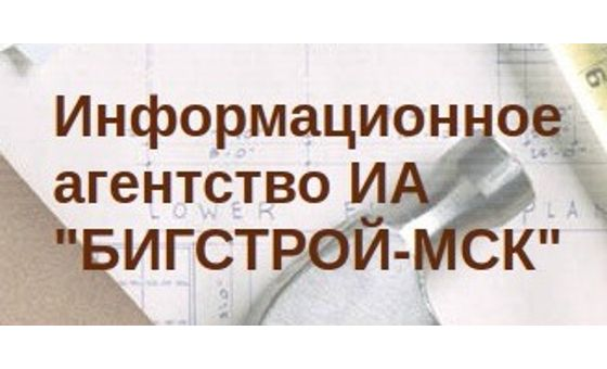 How to submit a press release to Bigstroy-msk.ru