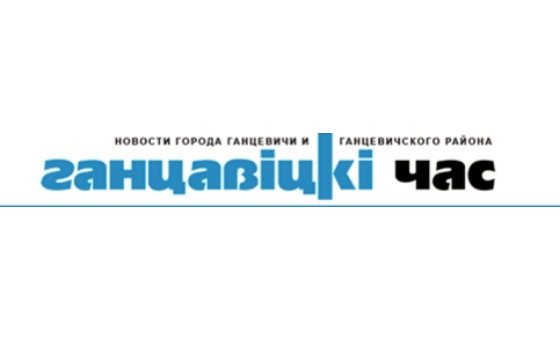 Добавить пресс-релиз на сайт Ганцавiцкi час