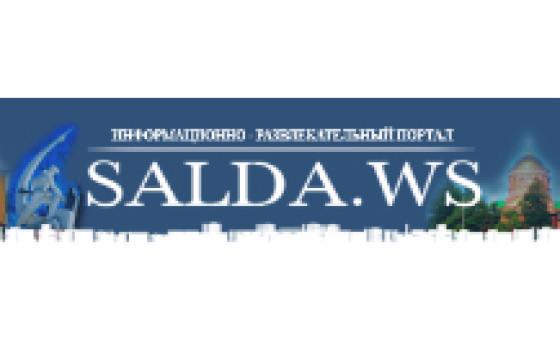 Добавить пресс-релиз на сайт Salda.ws